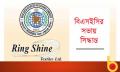 রিং শাইনের উৎপাদন শুরু, বাড়বে শেয়ারপ্রতি সম্পদ